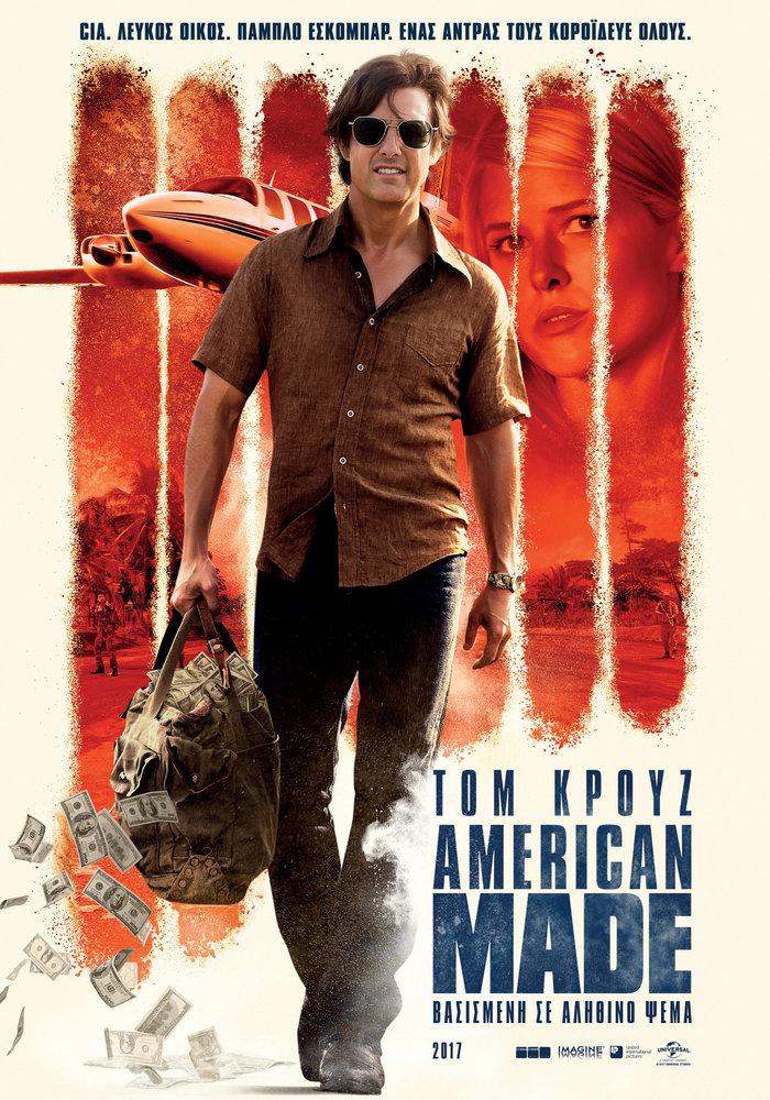 Επίσημη πρεμιέρα για την ταινία «American Made» του Πάρι Κασιδόκωστα-Λάτση - εικόνα 2