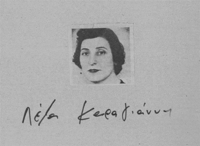 Λέλα Καραγιάννη: μια ηρωίδα της Αντίστασης που δεν ξεχνάμε - εικόνα 2