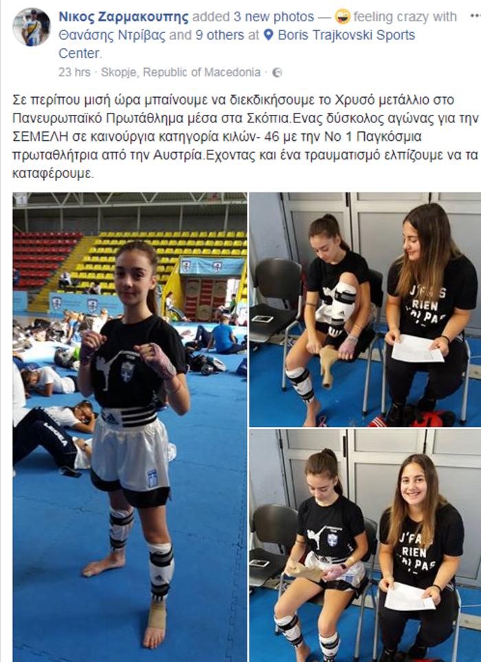 Ασημένιο μετάλλιο στο Kick Boxing η 15χρονη Σεμέλη Ζαρμακούπη - εικόνα 4