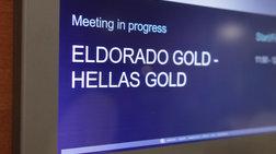 Αποχωρεί από την Ελλάδα η καναδική Eldorado Gold- Καταγγέλει καθυστερήσεις