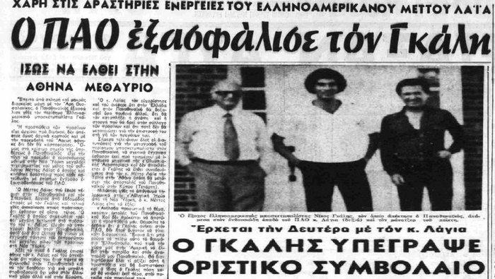 Γκάλης: Η ιστορία του θρύλου του ελληνικού μπάσκετ - εικόνα 7