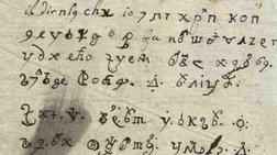 Αποκρυπτογράφησαν... σατανιστική επιστολή καλόγριας