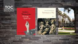 toc-books-treis-ellines-suggrafeis-kai-oi-endiaferouses-afigiseis-tous