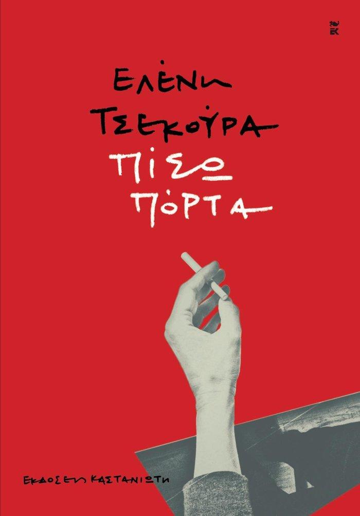 TOC Books: Τρεις Έλληνες συγγραφείς και οι ενδιαφέρουσες αφηγήσεις τους