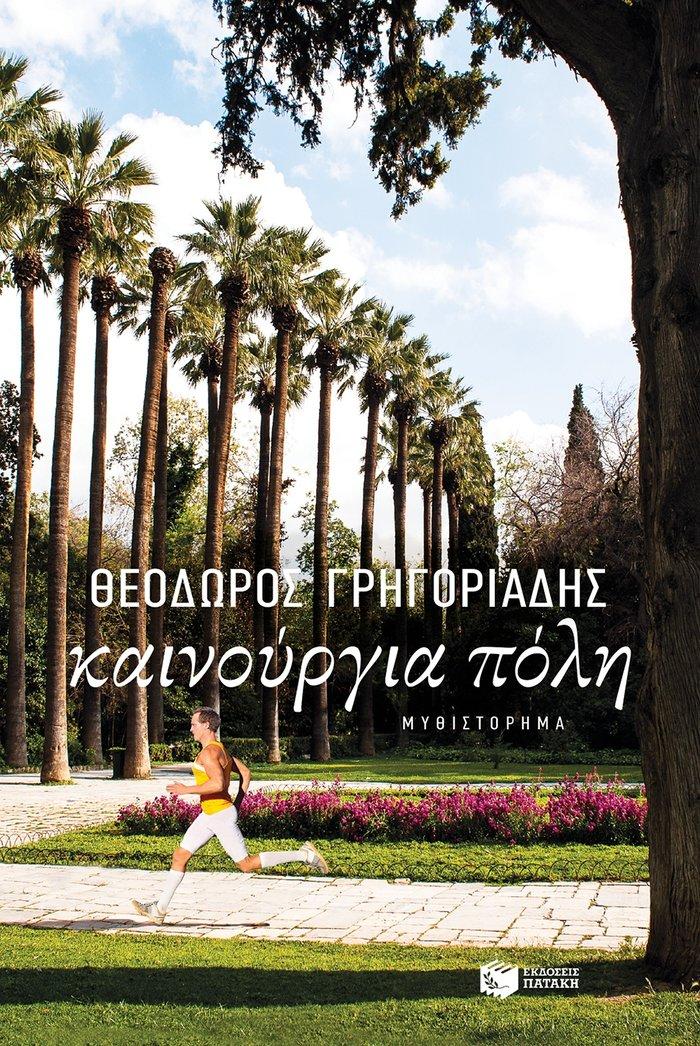 TOC Books: Τρεις Έλληνες συγγραφείς και οι ενδιαφέρουσες αφηγήσεις τους - εικόνα 3