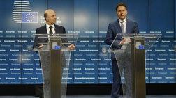 Κομισιόν: H υπόθεση Γεωργίου μπορεί να βλάψει τη φήμη της Ελλάδας