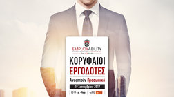 Βρίσκω δουλειά: Mediterranean College Employability Fair 2017