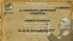 seminario-dieuthunsis-orxistras-sto-megaro-mousikis-me-ton-andrea-pularino