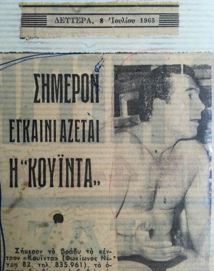 """Η θρυλική """"Κουίντα"""": Εκεί που χόρευε σέικ η Αλίκη Βουγιουκλάκη - εικόνα 2"""