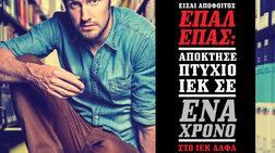 iek-alfa-athinas---thessalonikis-ptuxio-se-1-xrono-gia-apofoitous-epalepas