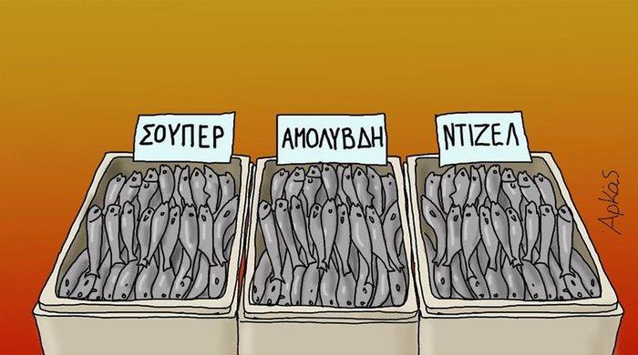 Αιχμηρό σκίτσο του Αρκά για την καταστροφή στον Σαρωνικό