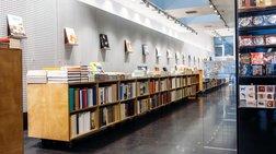Bazaar βιβλίου στην Πλάκα από το Μορφωτικό Ίδρυμα Εθνικής Τράπεζας