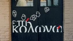 theatro-epi-kolwnw-prosfora-eisitiriwn-sta-7-gia-oles-tis-parastaseis