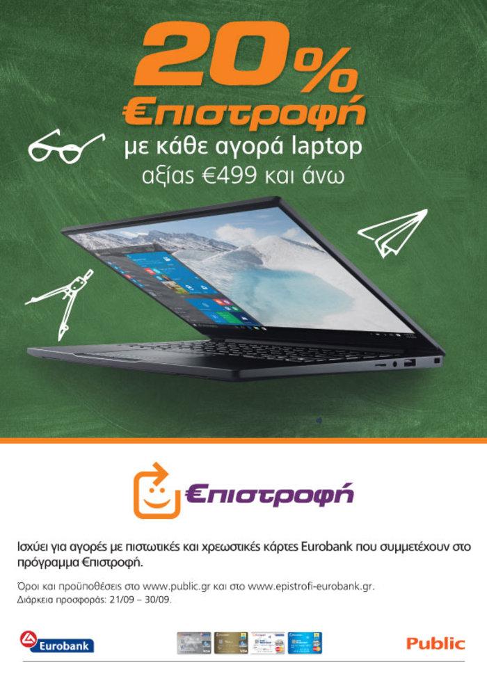 Βρείτε το laptop σας στα Public και κερδίστε 20% €πιστροφή!