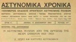 Στη δημοσιότητα το ψηφιακό αρχειακό υλικό της ΕΛΑΣ από το 1953