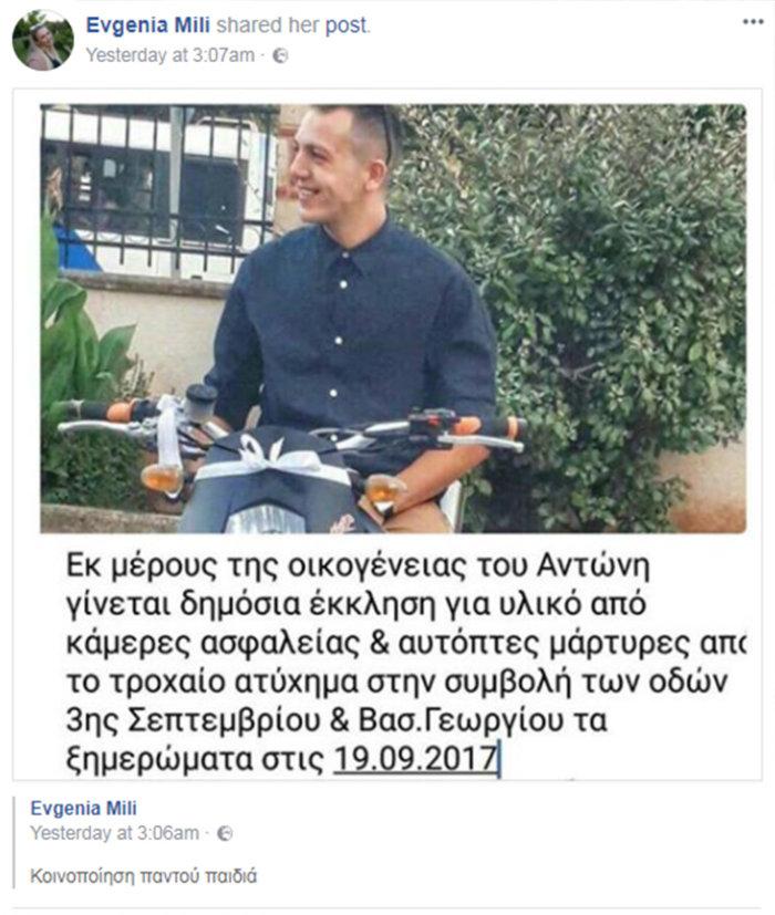 Έκκληση για τον 22χρονο που σκοτώθηκε στο δυστύχημα στη Θεσσαλονίκη