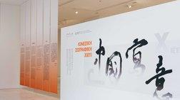 Πανόραμα κινέζικης ζωγραφικής στο ΕΜΣΤ