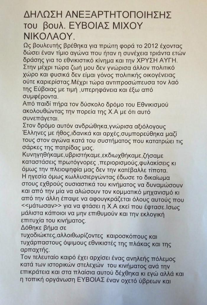 Ανεξαρτητοποιήθηκε ο βουλευτής της Χ. Αυγής Νίκος Μίχος- Αιχμές στην ηγεσία