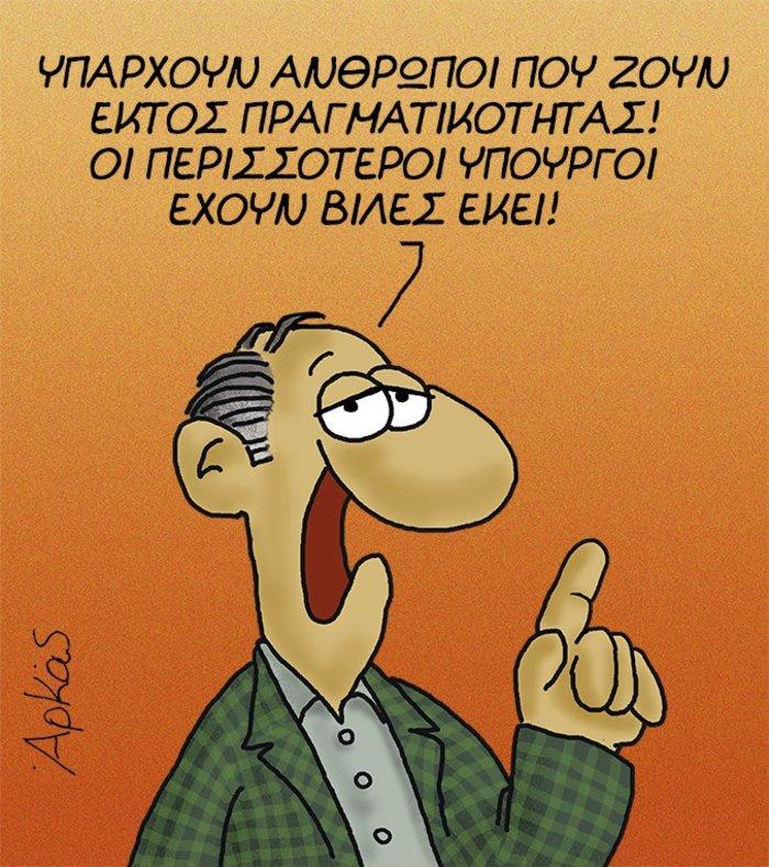 Το καυστικό σκίτσο του Αρκά για τους υπουργούς... ΣΥΡΙΖΑ - ΑΝΕΛ