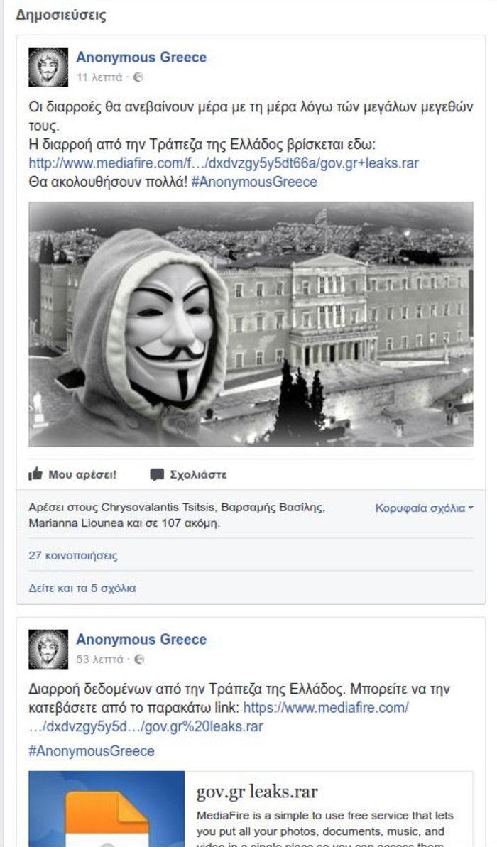 «Χτύπημα» των Anonymous Greece στην Τράπεζα της Ελλάδος