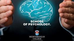 Θέλεις αναγνωρισμένες σπουδές σε Ψυχολογία, Συμβουλευτική ή Ψυχοθεραπεία;