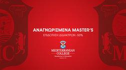anagnwrismeno-metaptuxiako-apo-bretaniko-panepistimio-stin-ellada