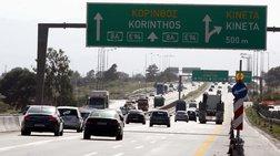 Κυκλοφοριακές ρυθμίσεις στην Αθηνών-Κορίνθου για αγώνα δρόμου