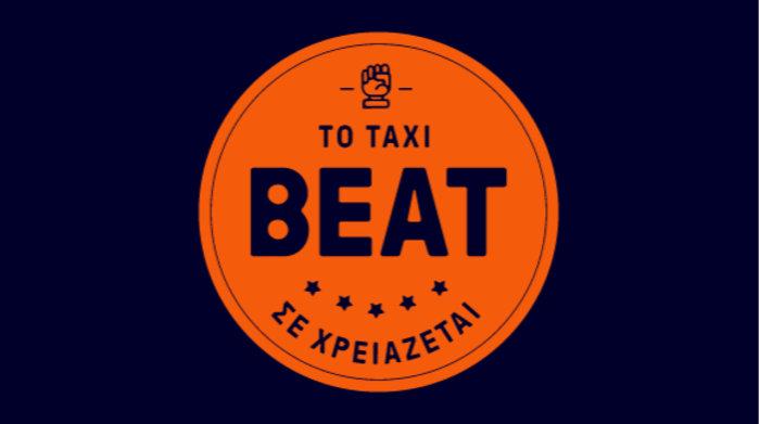 Πάνω από 25.000 υπογραφές κατά του «μαύρου» στο taxibeat