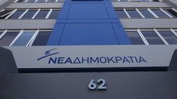 ΝΔ: Η ΕΡΤ έχει μετατραπεί σε γκαιμπελικό παραμάγαζο του ΣΥΡΙΖΑ