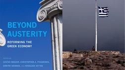Πέρα από τη λιτότητα: Συζήτηση για την ελληνική οικονομία