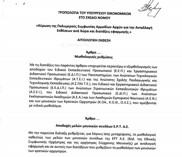 Με τροπολογία, αυξήσεις στο προσωπικό ΑΕΙ-ΤΕΙ & στους μουσικούς της ΕΡΤ