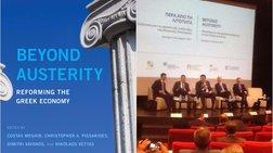 Πέρα από τη λιτότητα: Πώς θα αναπτυχθεί η ελληνική οικονομία