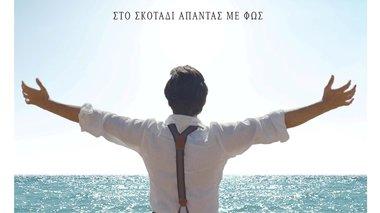 to-neo-trailer-tis-tainias-tou-smaragdi-gia-ton-kazantzaki