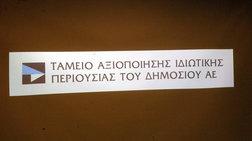 taiped-na-katharografoun-amesa-oi-apofaseis-tou-kas-gia-to-elliniko