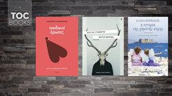 toc-books-istories-saspens--mia-erwtisiti-leme-sta-paidia-peri-erwta