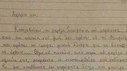Η συγκλονιστική επιστολή Λεμπιδάκη στα παιδιά & τη γυναίκα του