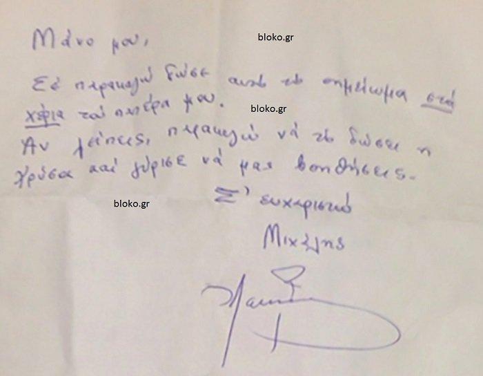 Οι ματωμένες επιστολές Λεμπιδάκη: Έχω φτάσει στα όρια της αντοχής - εικόνα 3
