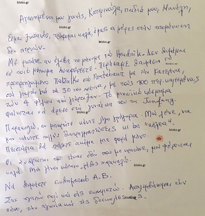 Οι ματωμένες επιστολές Λεμπιδάκη: Έχω φτάσει στα όρια της αντοχής - εικόνα 4