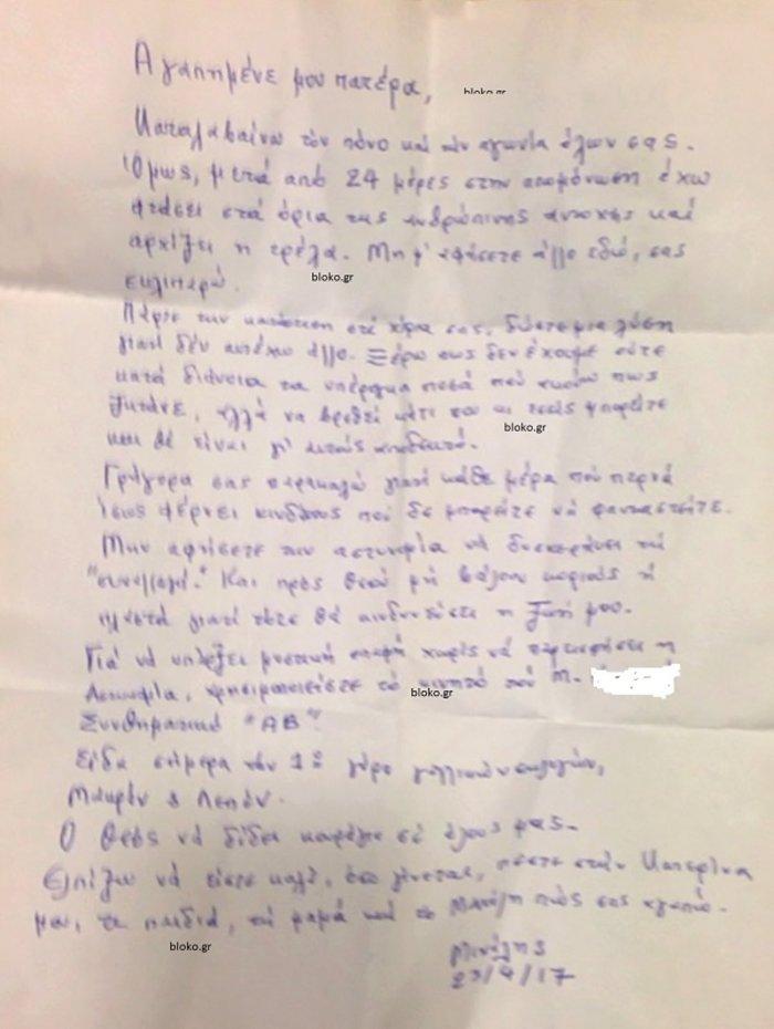 Οι ματωμένες επιστολές Λεμπιδάκη: Έχω φτάσει στα όρια της αντοχής - εικόνα 5