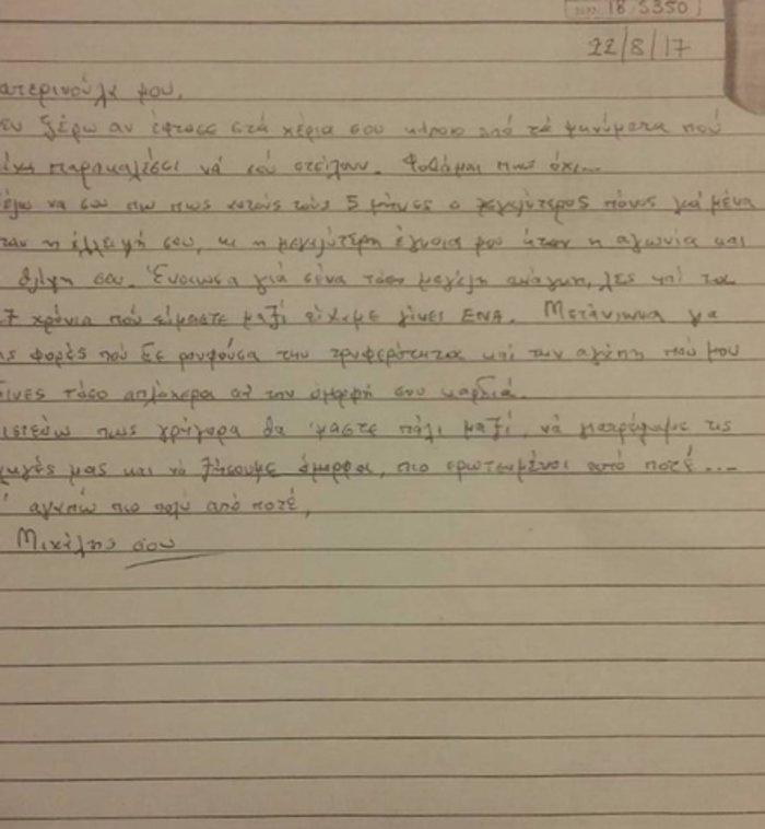Οι ματωμένες επιστολές Λεμπιδάκη: Έχω φτάσει στα όρια της αντοχής - εικόνα 2