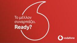 Το μέλλον συναρπάζει. Ready? Η νέα εταιρική ταυτότητα της Vodafone