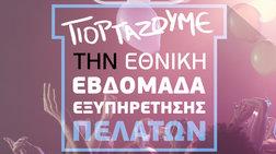 prolabe-tin-ethniki-ebdomada-eksupiretisis-pelatwn-kai-kerdise-me-tin-wind