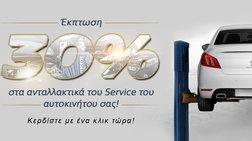 ekptwsi-30-sta-antallaktika-tou-service-peugeot-me-ena-klik-magnifique