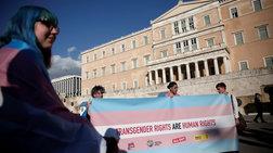 Reuters: Ρωγμές στην συγκυβέρνηση λόγω της ταυτότητας φύλου