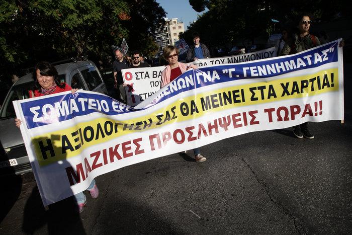 Πορεία της ΠΟΕΔΗΝ στο κέντρο της Αθήνας, χάος στους δρόμους
