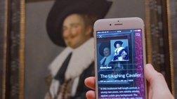 Καλωσορίστε το Smartify, το Shazam για τον κόσμο της τέχνης