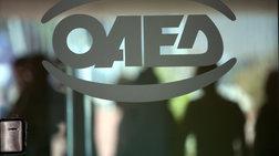 ΟΑΕΔ: Έναρξη των αιτήσεων για το ειδικό εποχικό επίδομα