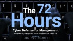 Διαχείριση κυβερνοεπιθέσεων: Οι κρίσιμες «72 ώρες»