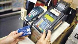 Λοταρία: Ολα όσα πρέπει να γνωρίζετε για τις συναλλαγές με πλαστικό χρήμα