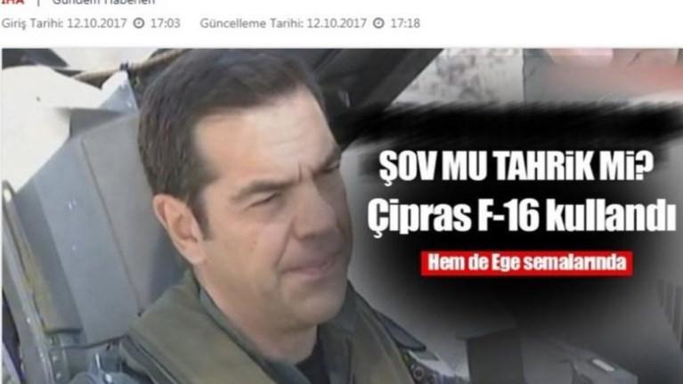 i-ptisi-tsipra-me-to-f16-sta-tourkika-mesa